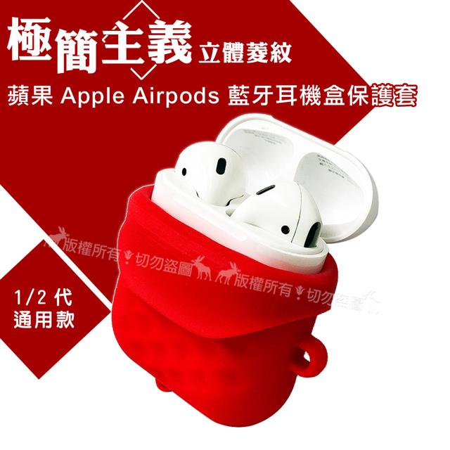 極簡主義 立體菱紋 蘋果Apple Airpods 藍牙耳機盒保護套 1/2代通用款(朝陽紅)