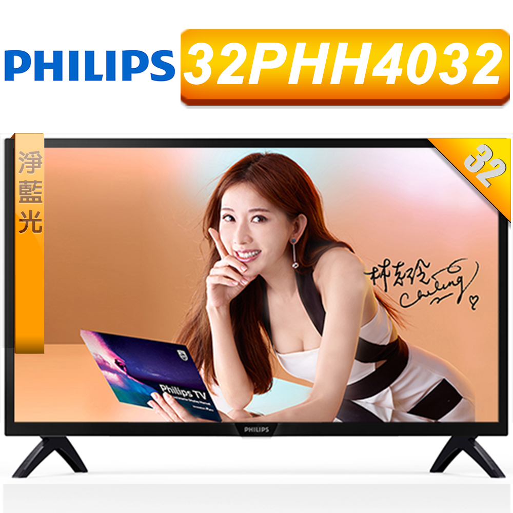 PHILIPS飛利浦 32吋 淨藍光液晶顯示器+視訊盒(32PHH4032)