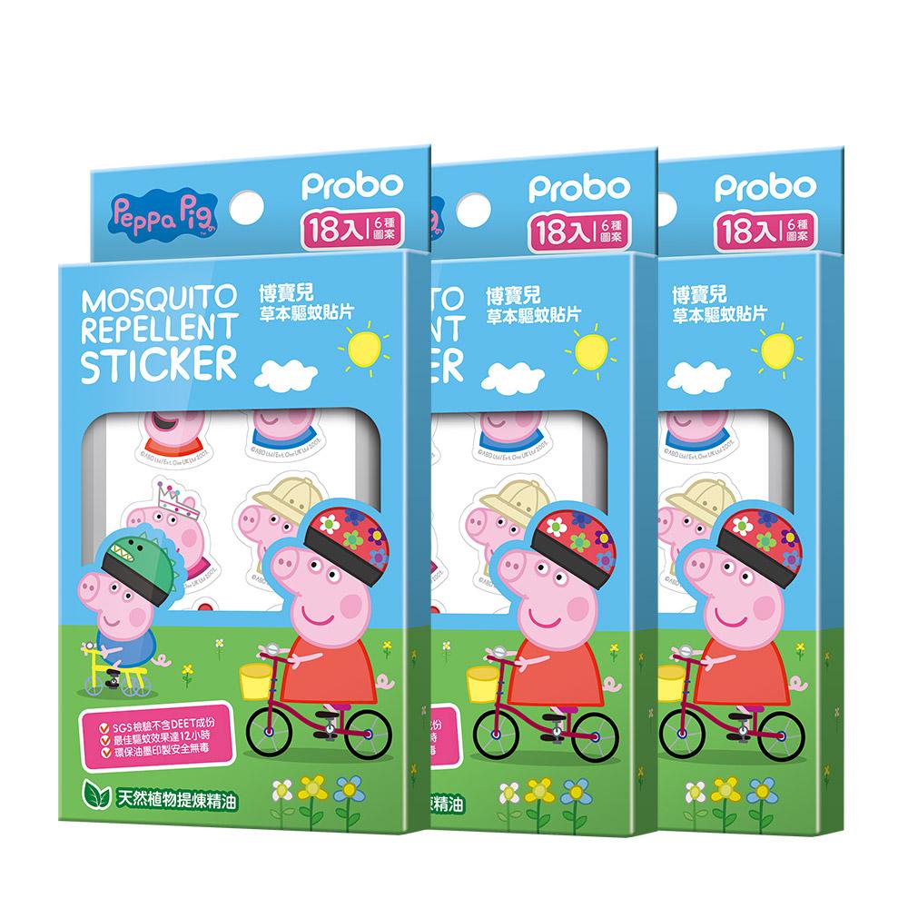 【博寶兒】草本驅蚊貼片18枚X3盒-佩佩豬