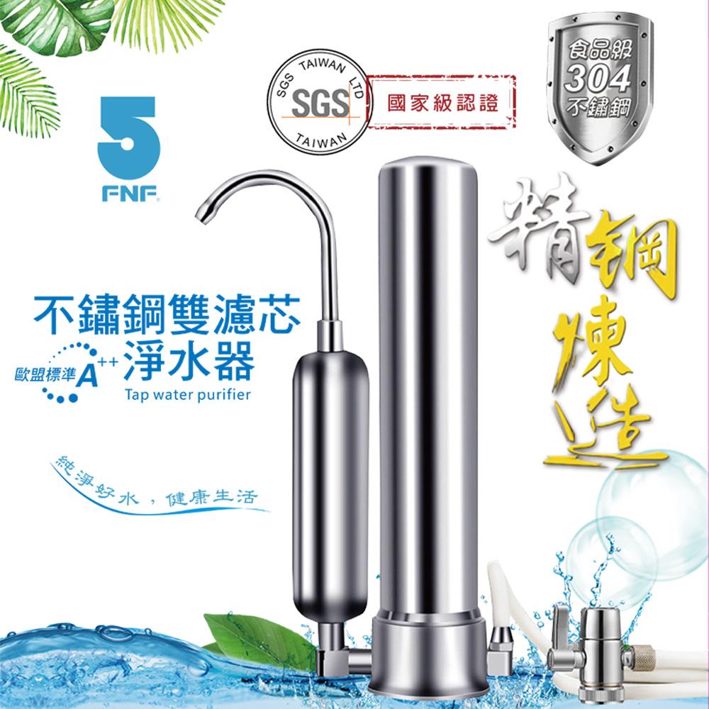 ifive 不鏽鋼雙濾芯淨水器