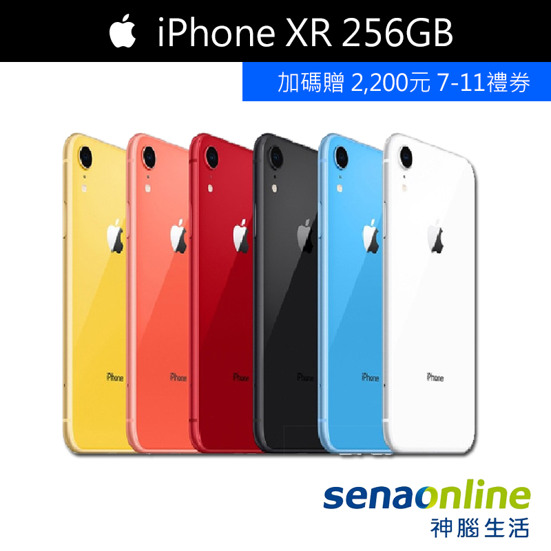 iPhone XR 256GB【加碼贈2,200元7-11禮劵】