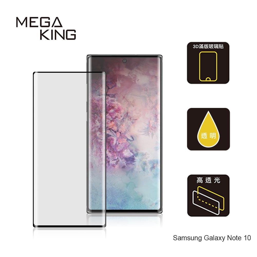 MEGA KING 3D滿版玻璃保護貼 SAMSUNG Galaxy Note 10 黑(指紋版)
