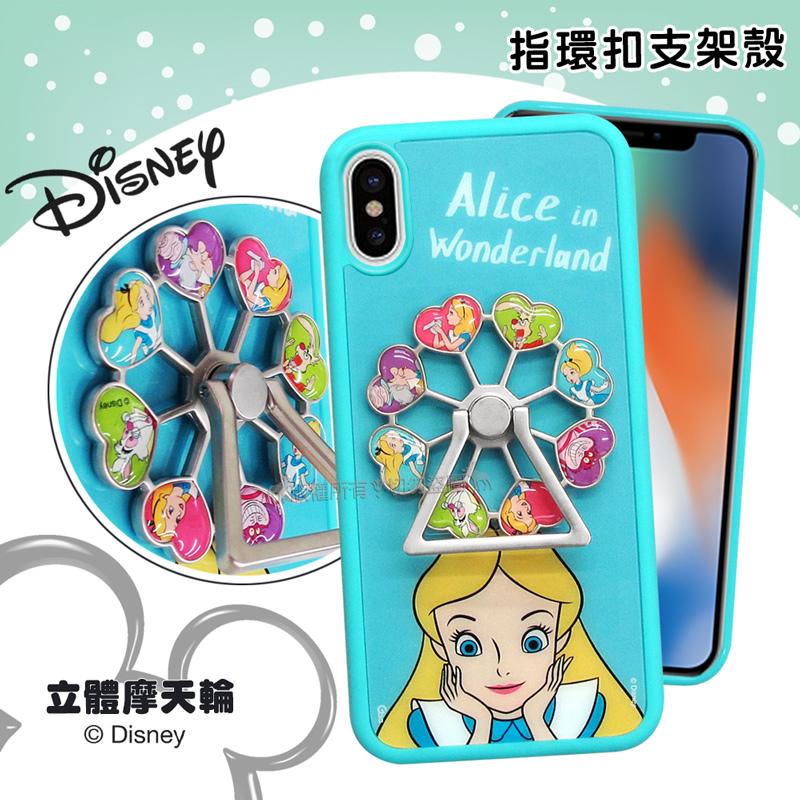 迪士尼正版授權 iPhone Xs X 5.8吋共用 摩天輪指環扣防滑支架手機殼(愛麗絲)