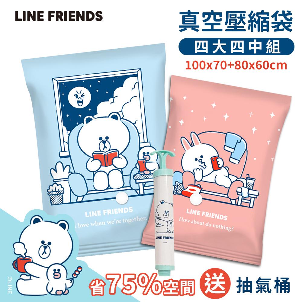 【收納王妃】LINE FRIENDS四大四中真空壓縮袋 收納袋 加贈手動抽氣筒 (9件組)
