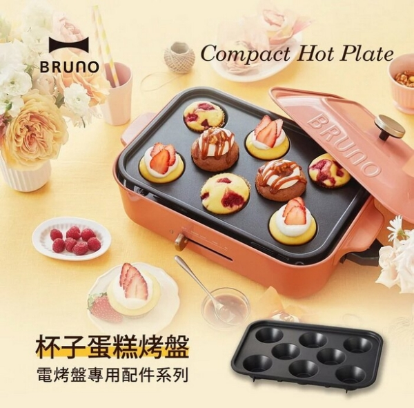 【日本BRUNO 】杯子蛋糕烤盤 BOE021 CAKE 電烤盤配件 公司貨