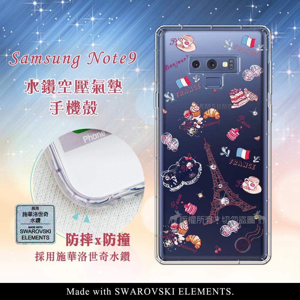 EVO Samsung Galaxy Note9 異國風情 水鑽空壓氣墊手機殼(甜點巴黎)
