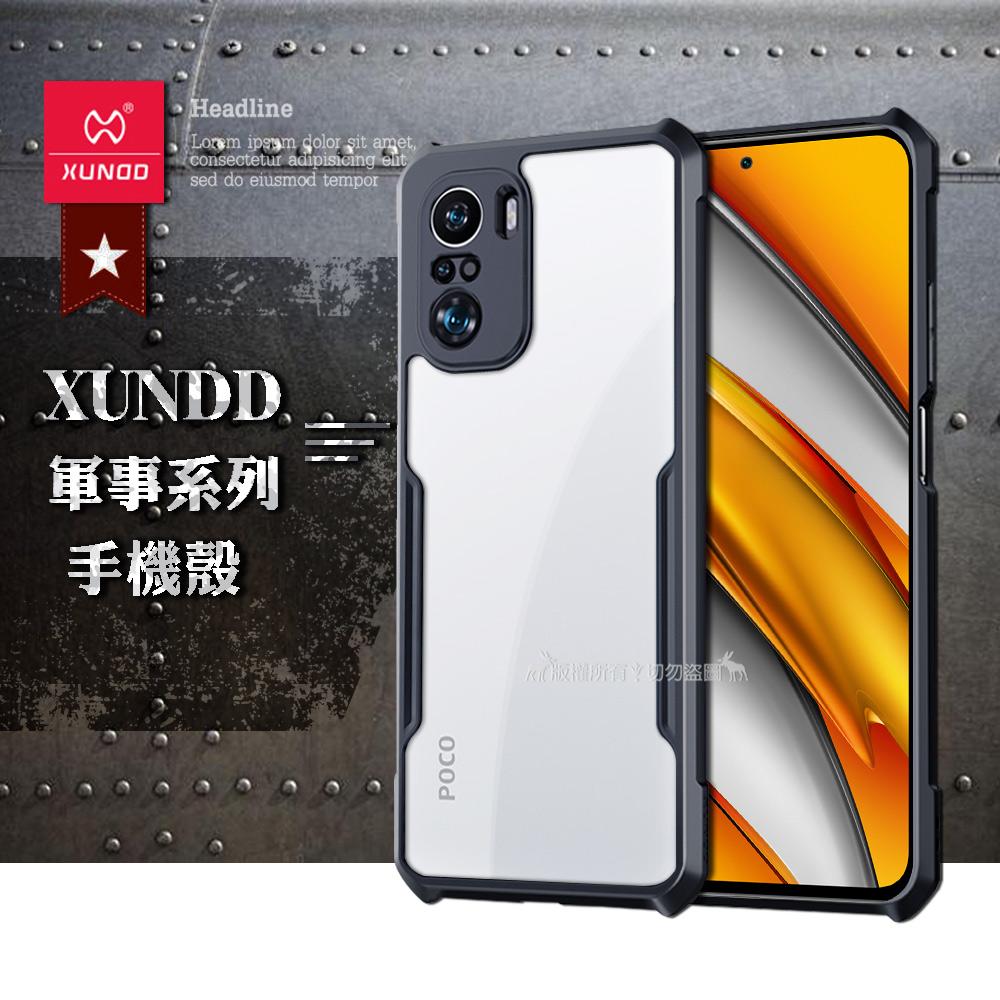 XUNDD 軍事防摔 POCO F3 5G 鏡頭全包覆 清透保護殼 手機殼(夜幕黑)