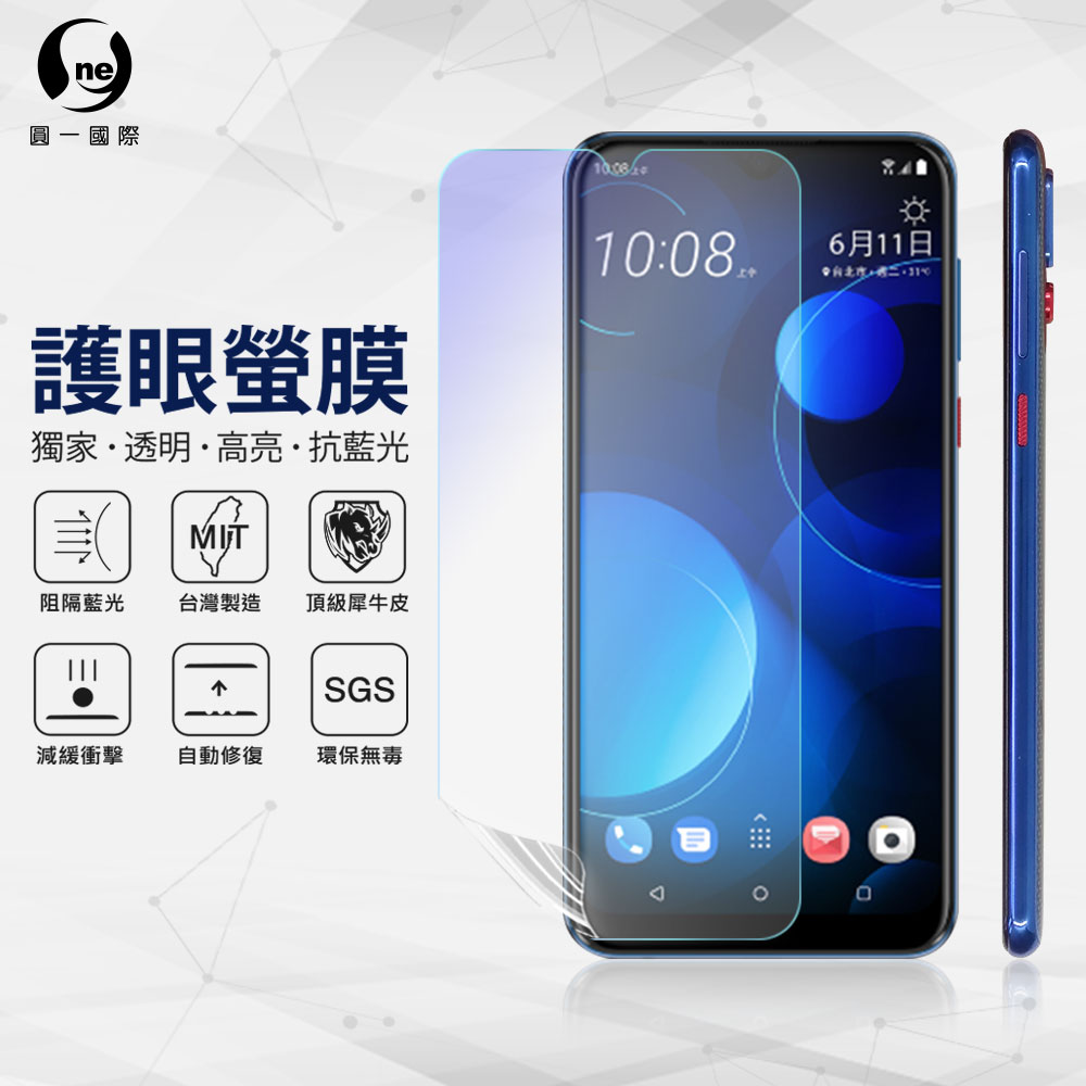 O-ONE旗艦店 護眼螢膜 HTC D19+ 抗藍光 螢幕保護貼 台灣生產高規犀牛皮螢幕抗衝擊修復膜
