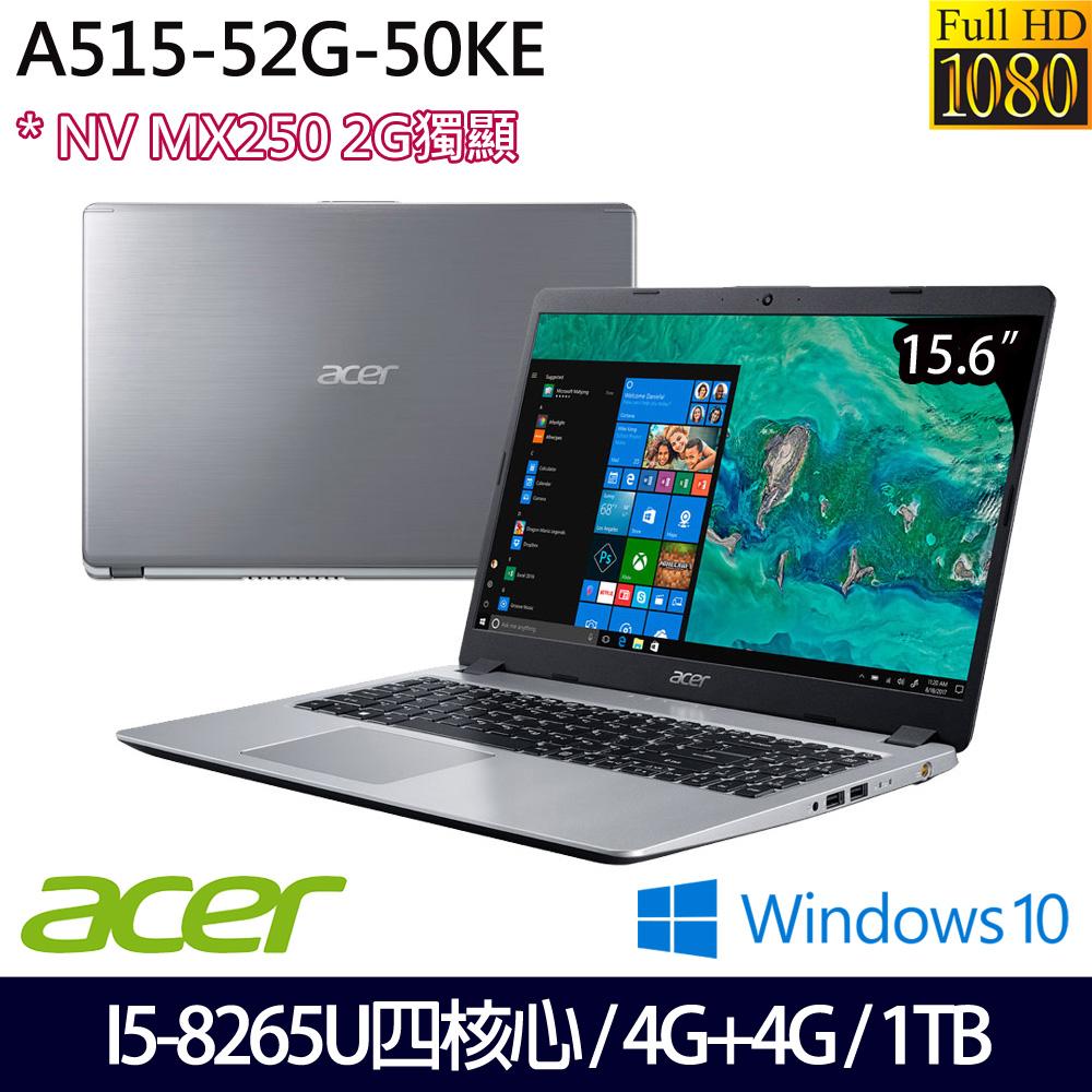 【記憶體升級】《Acer 宏碁》A515-52G-50KE(15.6吋FHD/i5-8265U/4G+4G/1TB/MX250/Win10/兩年保)