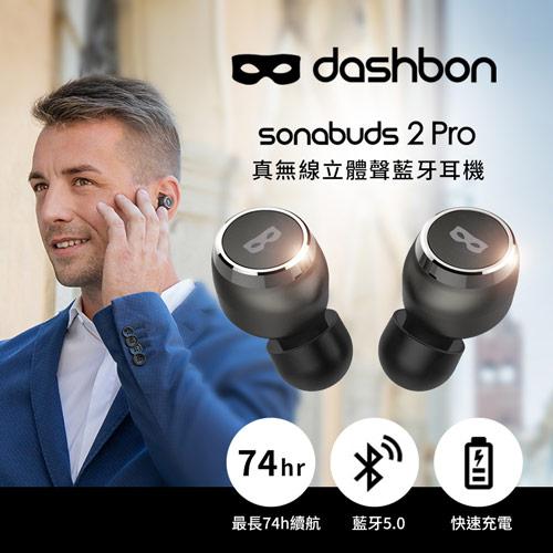 【Dashbon】SonaBuds 2 Pro 真無線藍牙5.0立體聲防水耳機