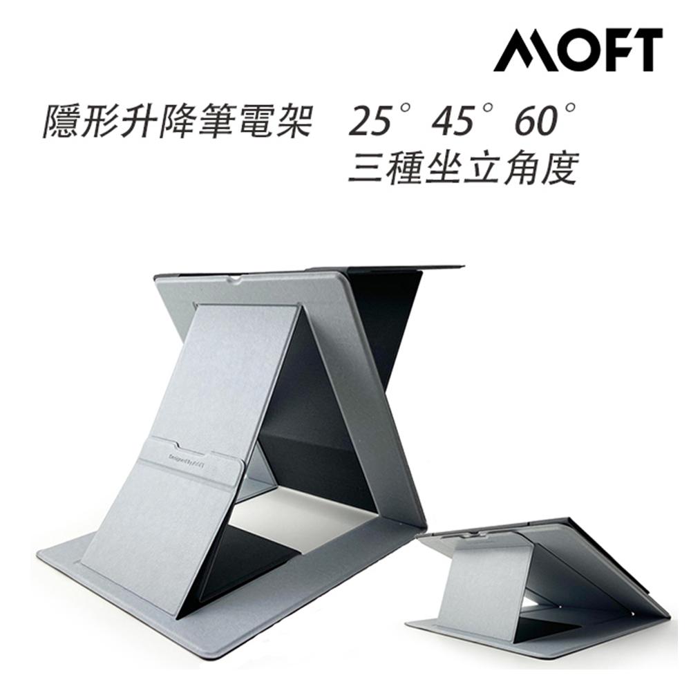 MOFT-Z 隱形升降筆電架-灰色 多角度升降,所有筆電適用