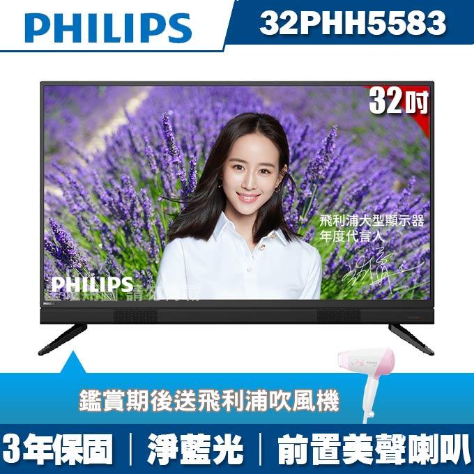 ★送飛利浦吹風機★PHILIPS飛利浦 32吋液晶顯示器+視訊盒32PHH5583