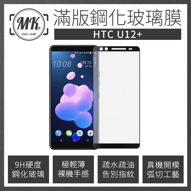 HTC U12+ 全滿版鋼化膜 2.5D - 黑色