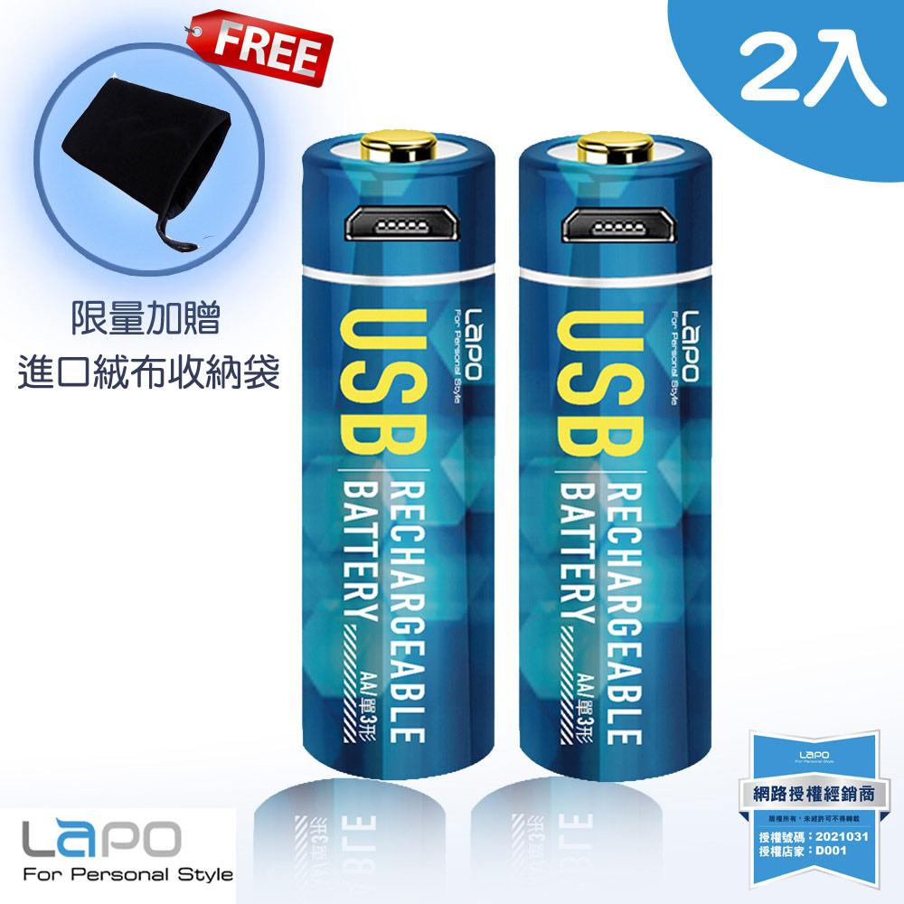 LAPO可充式鋰離子電池組(3號電池)WT-AA01(2入/組)