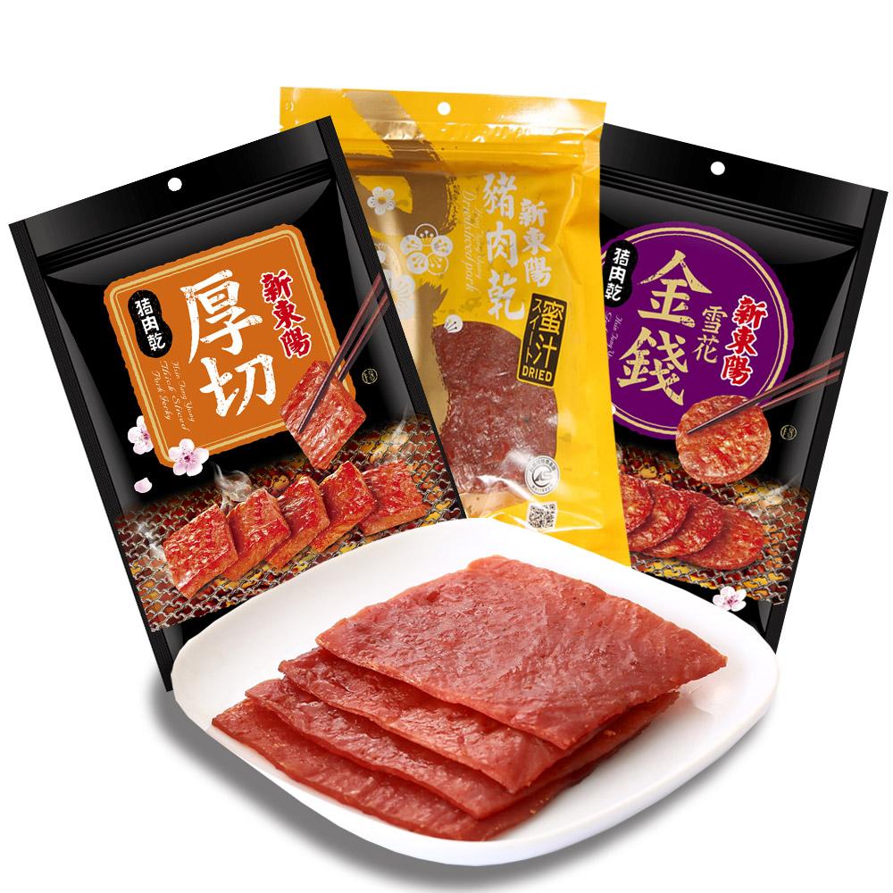 【新東陽】暢銷綜合豬肉乾*3大包(蜜汁豬275g+厚切200g+雪花金錢200g)