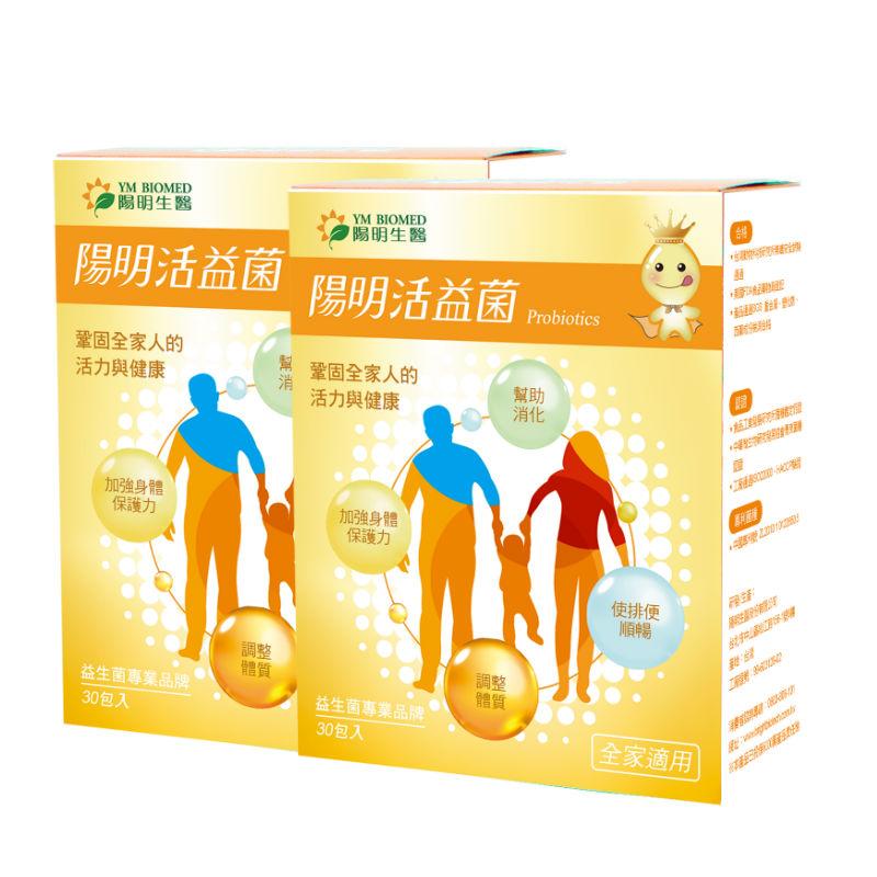 【陽明生醫】陽明活益菌30包 x 2盒 - 益生菌