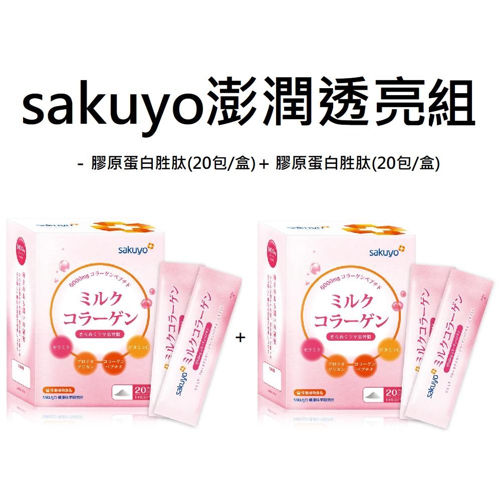 sakuyo 澎潤透亮組-膠原蛋白胜肽(20包/盒)x2盒