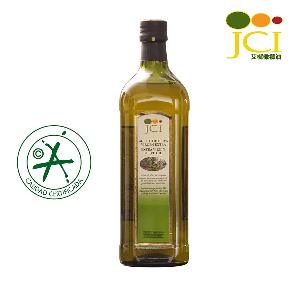 《JCI 艾欖》西班牙原瓶原裝進口 特級冷壓初榨橄欖油 1000ml