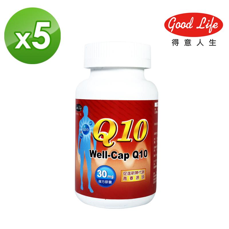 【得意人生】Q10 複方膠囊 5入組 (60粒/瓶)