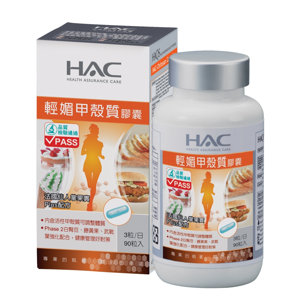永信HAC-輕媚甲殼質(90粒/瓶)