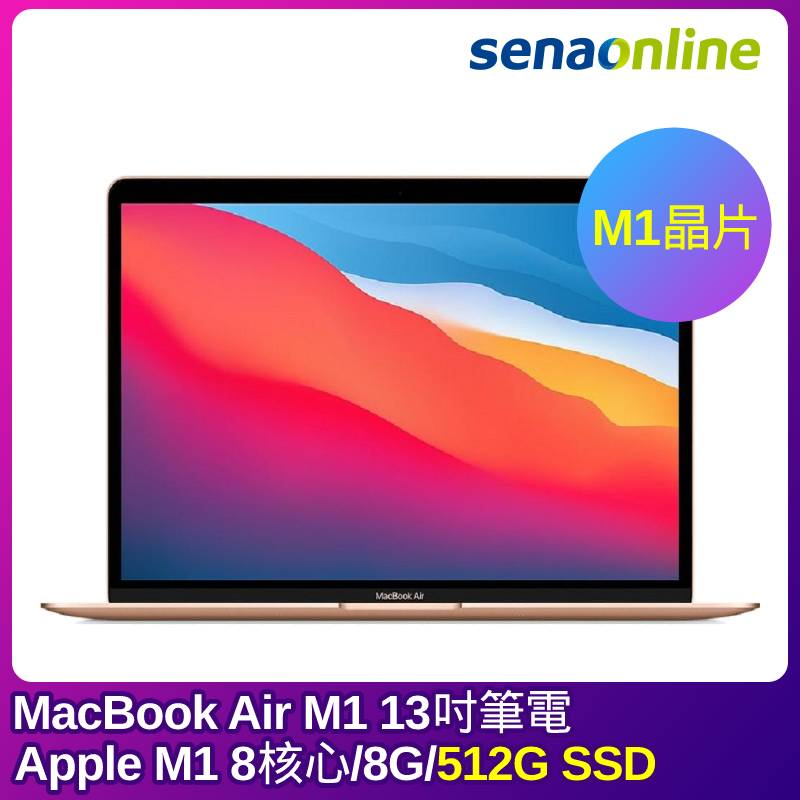 APPLE MacBook Air M1 8G 512G 13吋