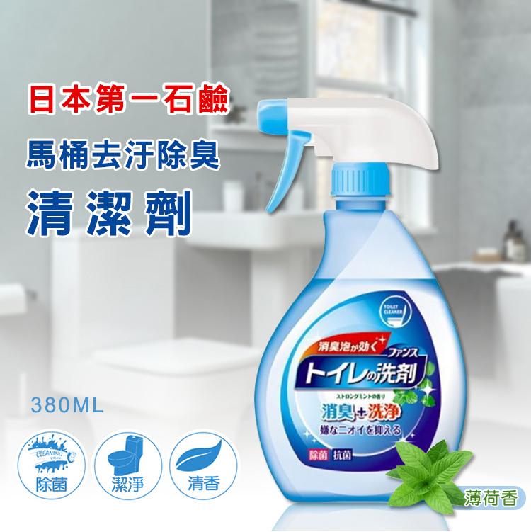 【買三送三】日本第一石鹼馬桶去汙除臭清潔劑 380ml共6入