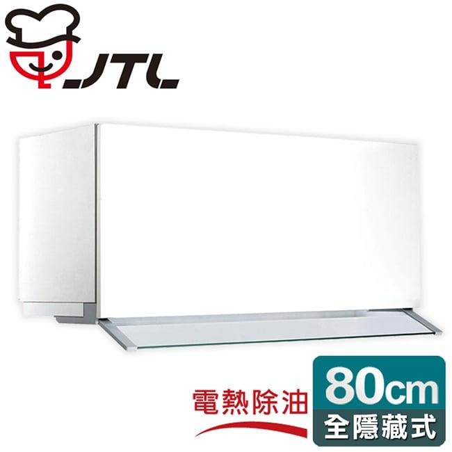 【喜特麗】全隱藏式電熱排油煙機80cm/JT-1820M