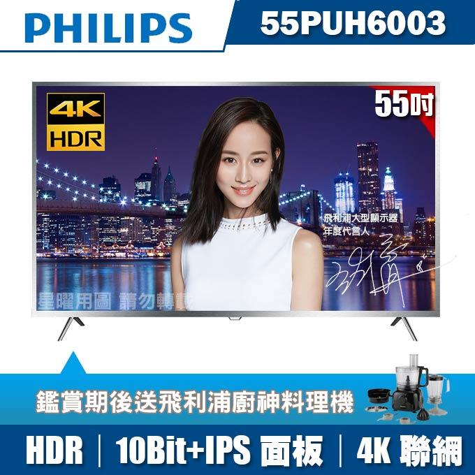 ★送飛利浦料理機HR7629★PHILIPS飛利浦 55吋4K HDR聯網液晶顯示器+視訊盒55PUH6003