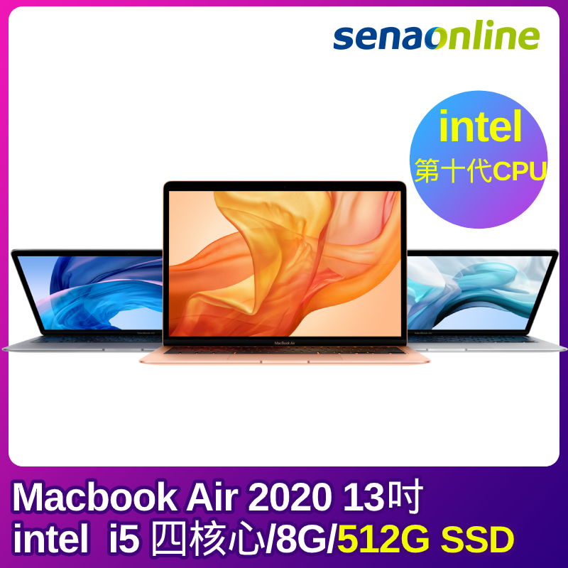 APPLE MacBook Air 2020 i5 8G 512G 13吋