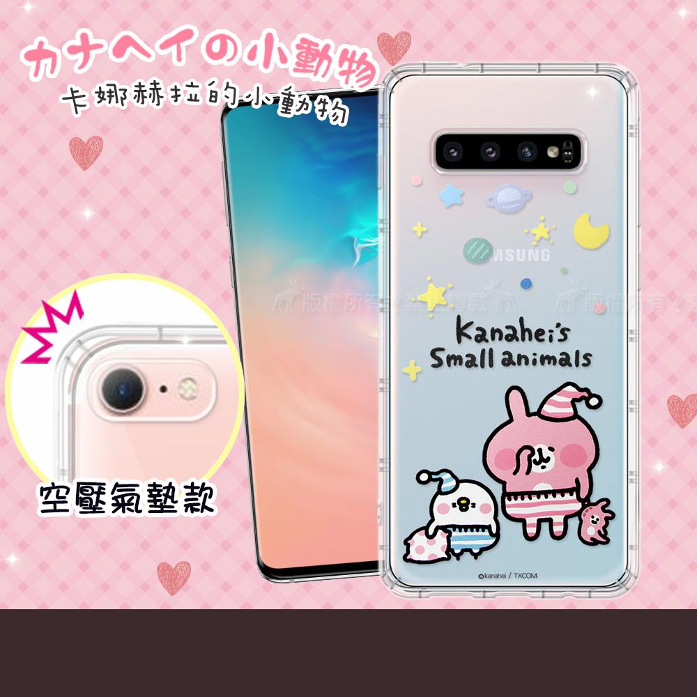 官方授權 卡娜赫拉 三星 Samsung Galaxy S10 透明彩繪空壓手機殼(晚安)