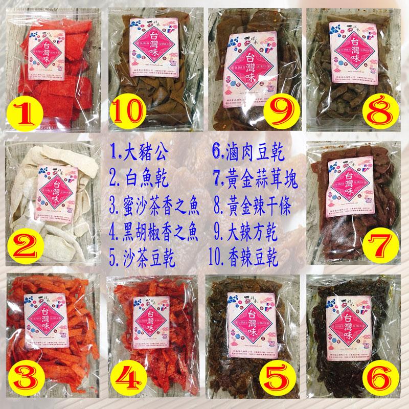 【祥禾】台灣味零嘴系列五包組 (2包蒜茸塊+2包黃金辣干條+1包大辣方條)