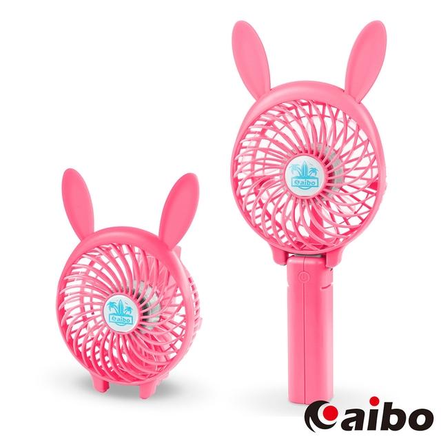 aibo AB06 小兔子 手持/折疊 USB充電式隨身風扇(三段變速)-粉紅