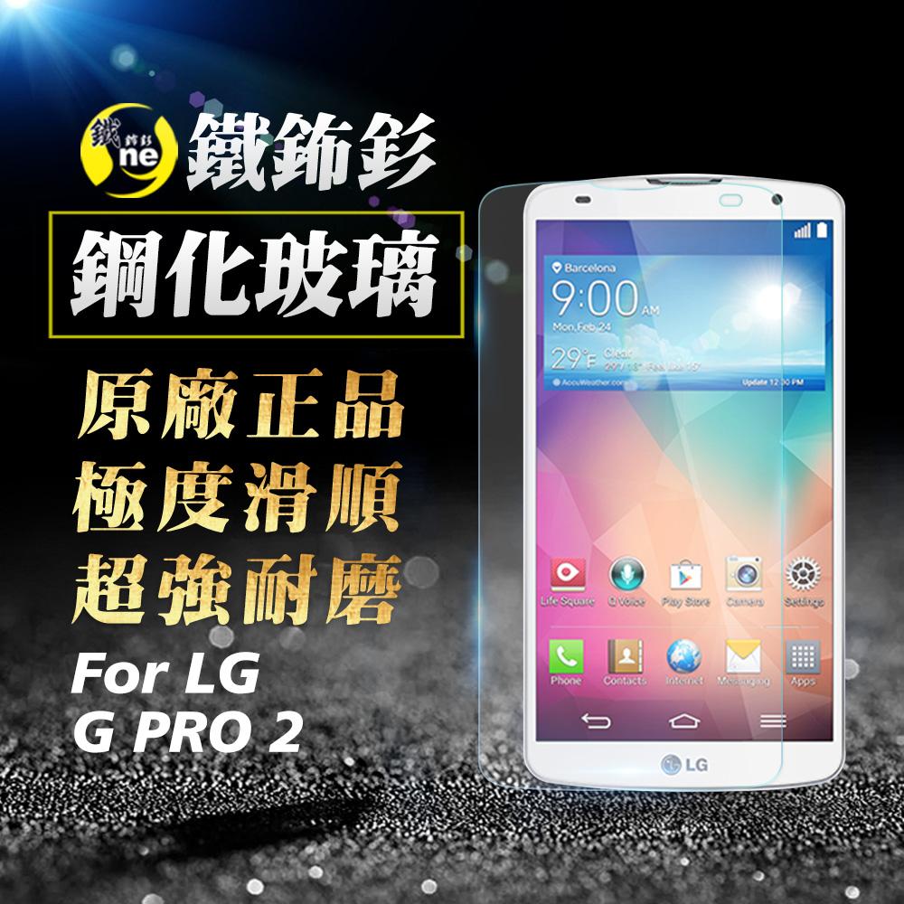 O-ONE旗艦店 鐵鈽釤鋼化膜 LG G Pro 2 D838 日本旭硝子超高清手機玻璃保護貼