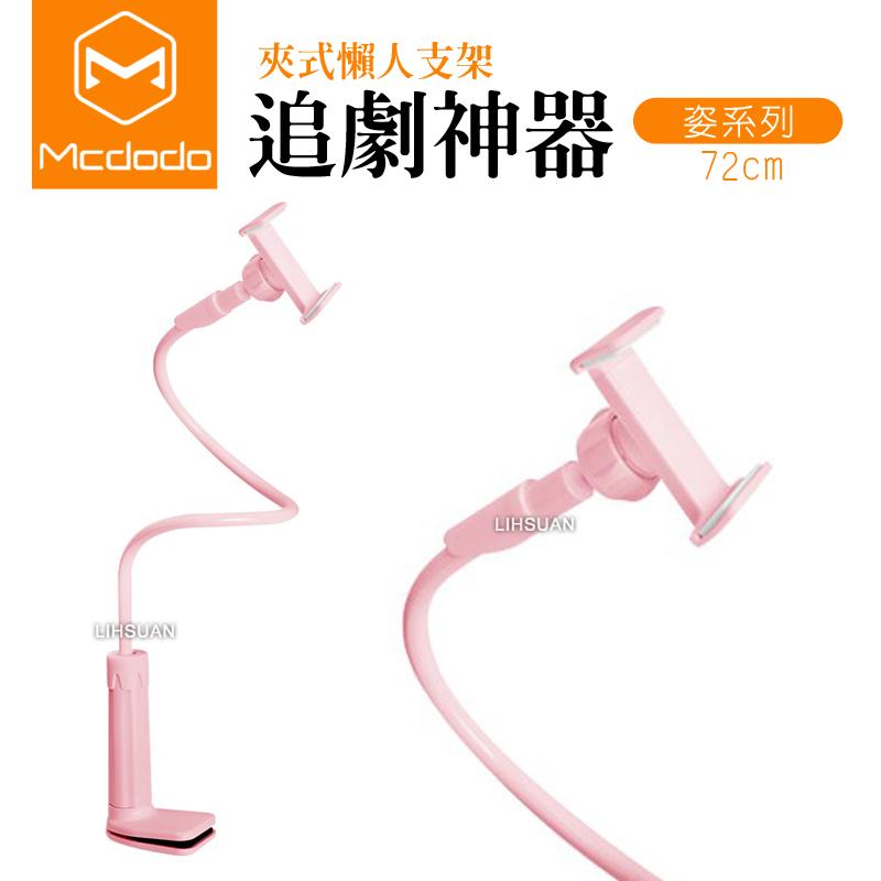 【Mcdodo台灣官方】夾式直播追劇手機懶人支架 姿系列 72cm夾式粉色