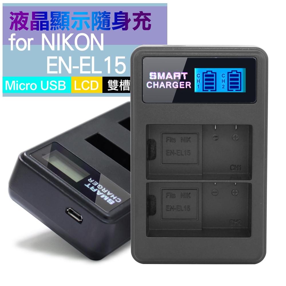 YHO 液晶雙槽充電器for Nikon EN-EL15/EN-EL15B/ENEL15B (一次充兩顆電池)