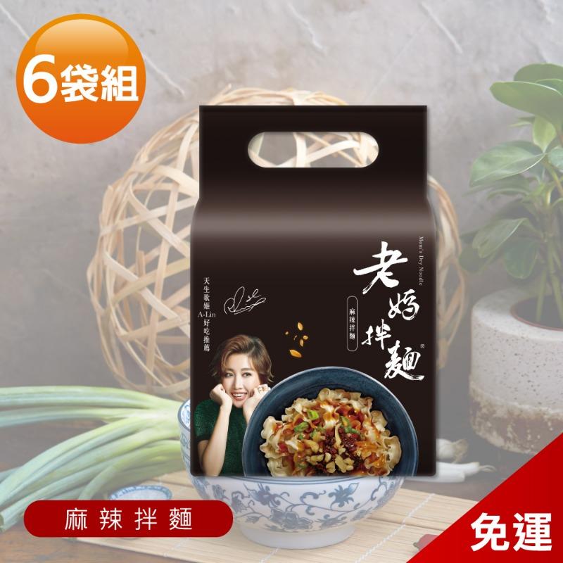 【老媽拌麵】四川麻辣 6袋免運組 (4包/袋) A-Lin好吃推薦