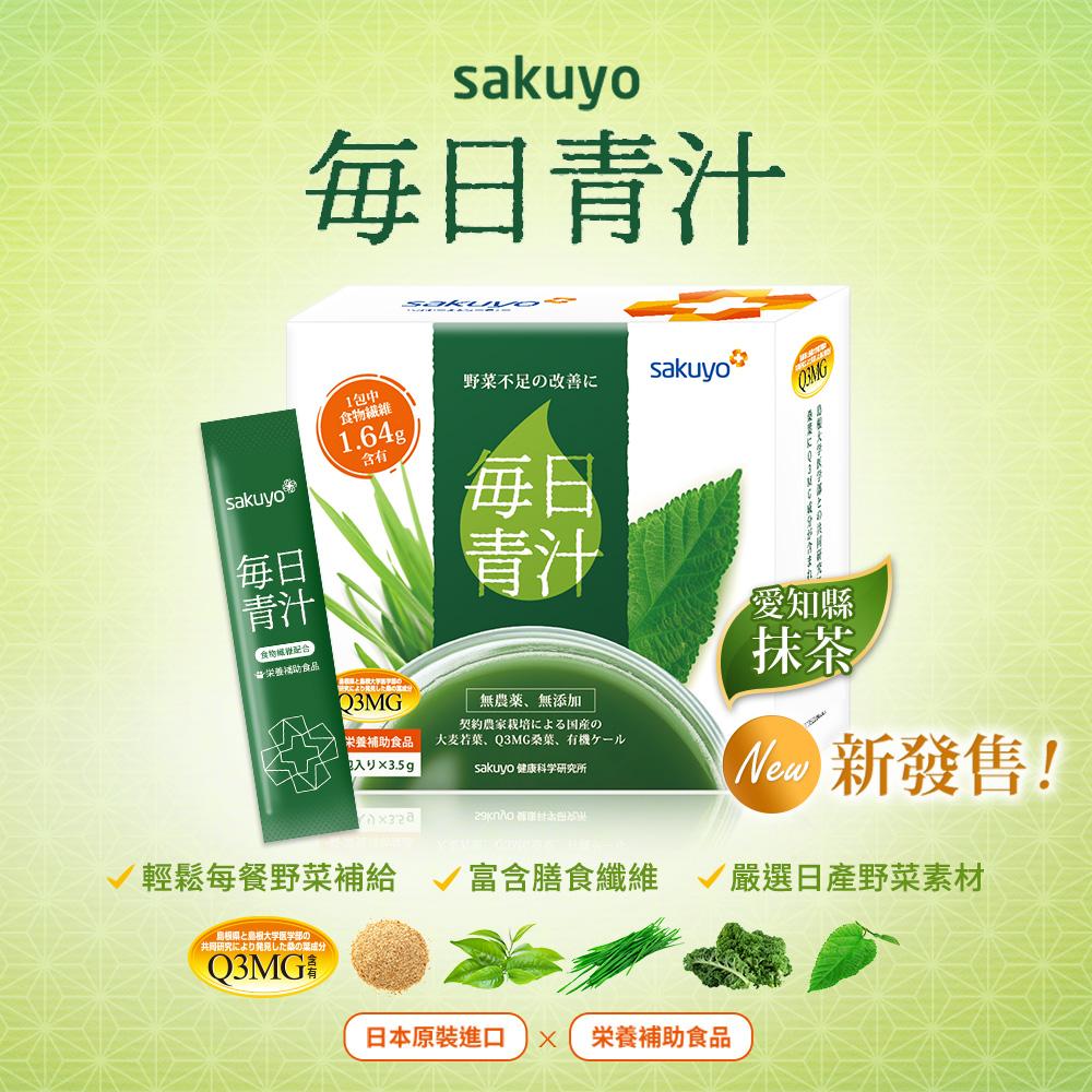 【週期購】sakuyo每日青汁(30條/盒)