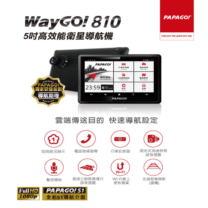 PAPAGO WayGO 810 5吋WI-FI衛星導航行車紀錄器+16G+擦拭布+觸控筆