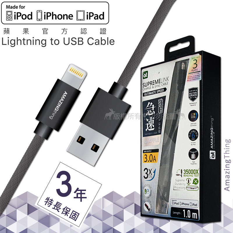 AmazingThing iX/i8/i7 Lightning 8Pin 蘋果MFi認證 超耐拉充電傳輸線-1M (黑)