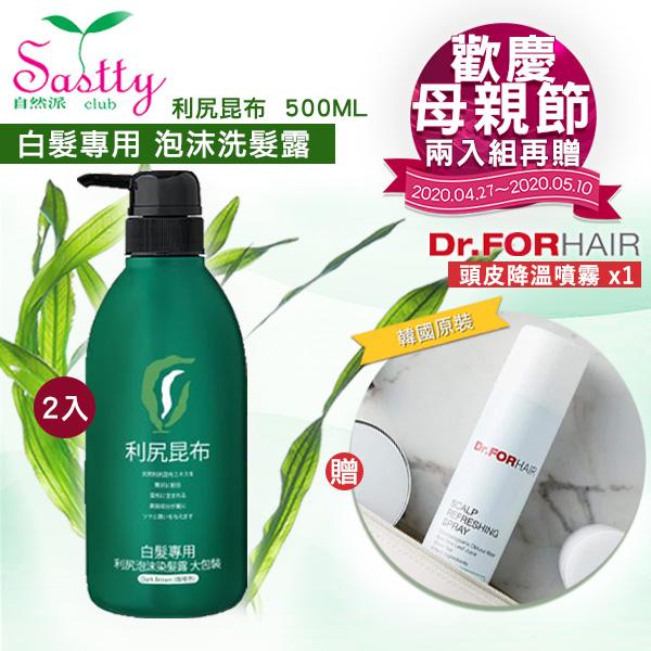 2瓶組送降溫噴霧+美肌皂 Sastty 利尻 白髮專用泡沫染髮露 (黑色) 500ML 護髮 天然 無矽靈 可天天使用 公司貨