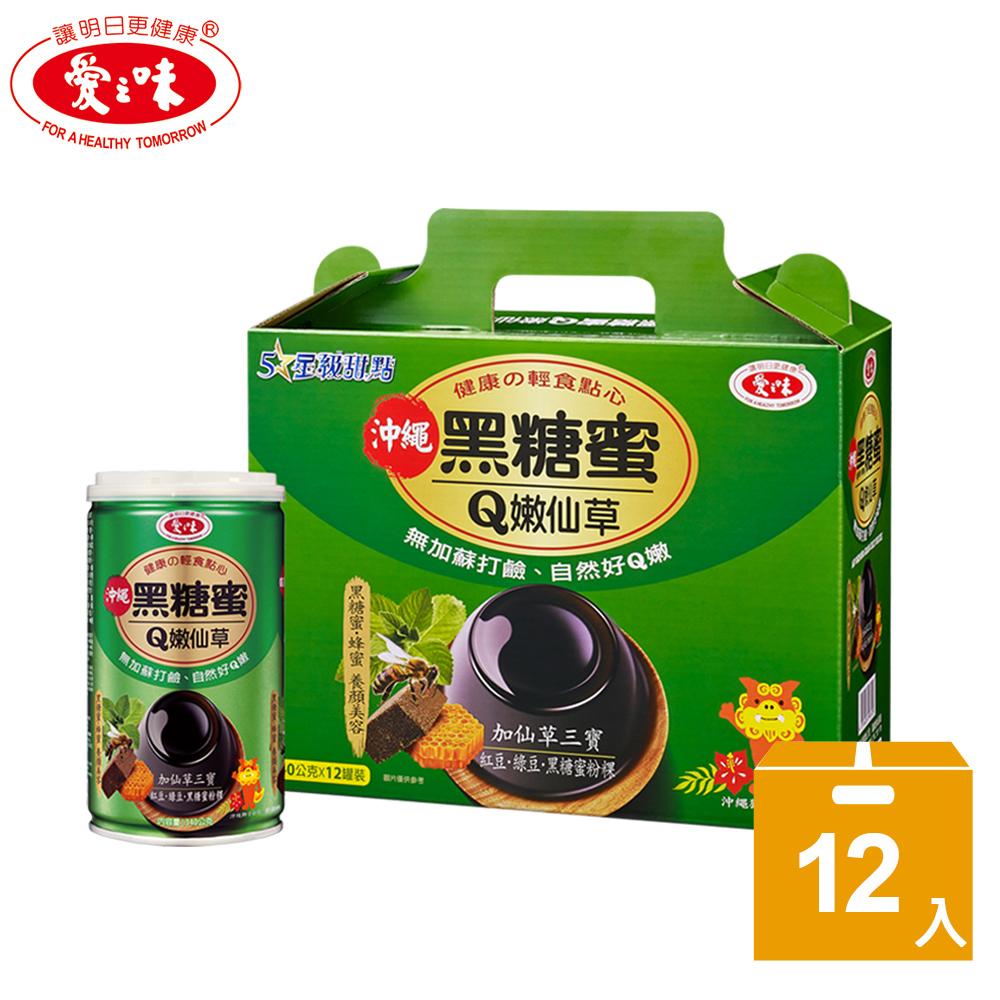【愛之味】黑糖蜜Q嫩仙草340g(12入/打)