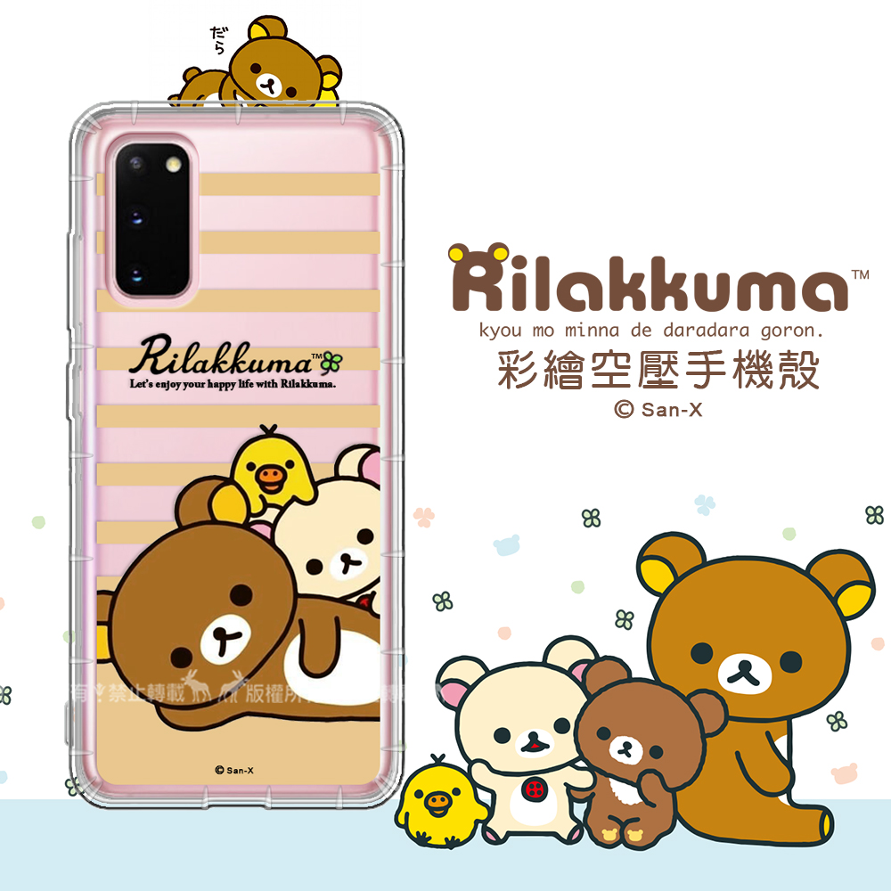 SAN-X授權 拉拉熊 三星 Samsung Galaxy S20 彩繪空壓手機殼(慵懶條紋)