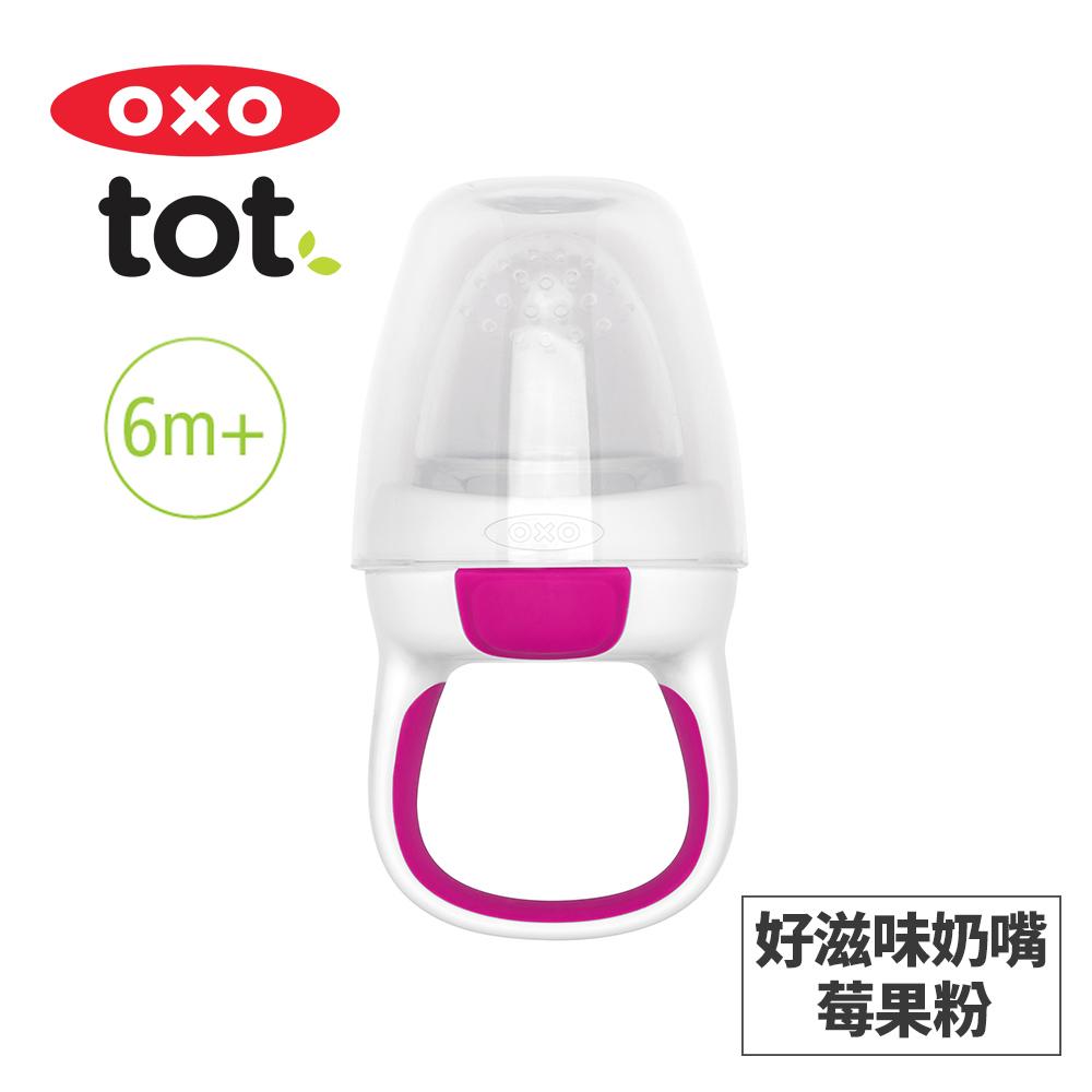 美國OXO tot 寶寶咬好滋味奶嘴-莓果粉 020213P