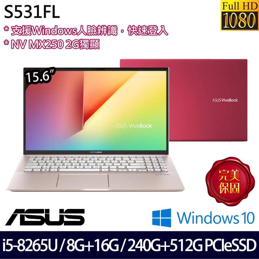 【全面升級】《ASUS 華碩》S531FL-0112C8265U(15.6FHD/i5-8265U/8+16G/240G+512G PCIESSD/MX250)