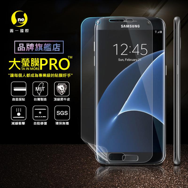 O-ONE旗艦店 大螢膜PRO三星 SAMSUNG S7 Edge螢幕保護貼 亮面透明 台灣生產高規犀牛皮螢幕抗衝擊修復膜