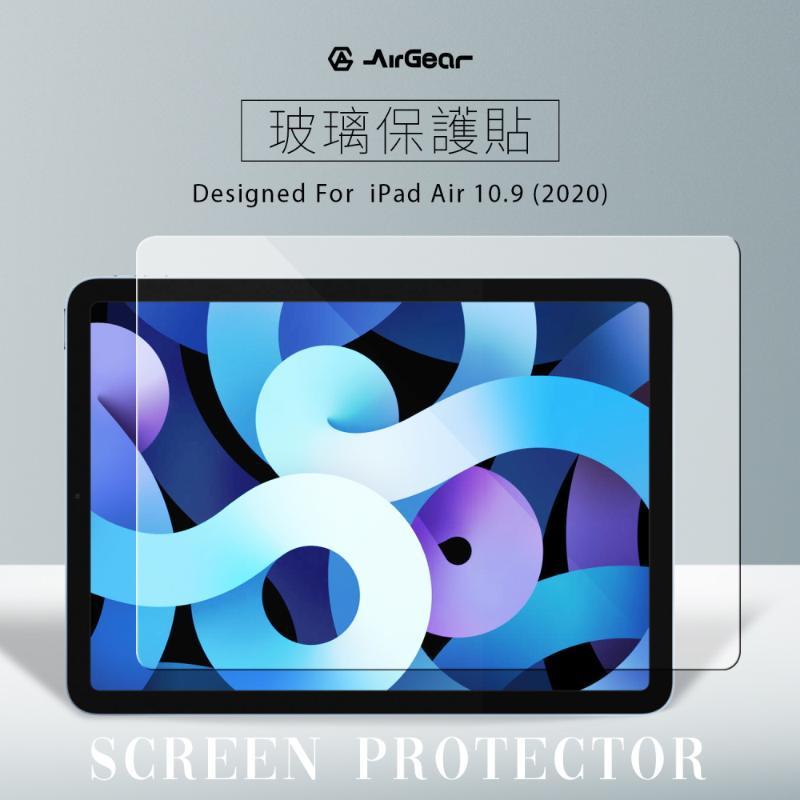 Air Gear 玻璃保護貼 Apple iPad Air 10.9 (2020)