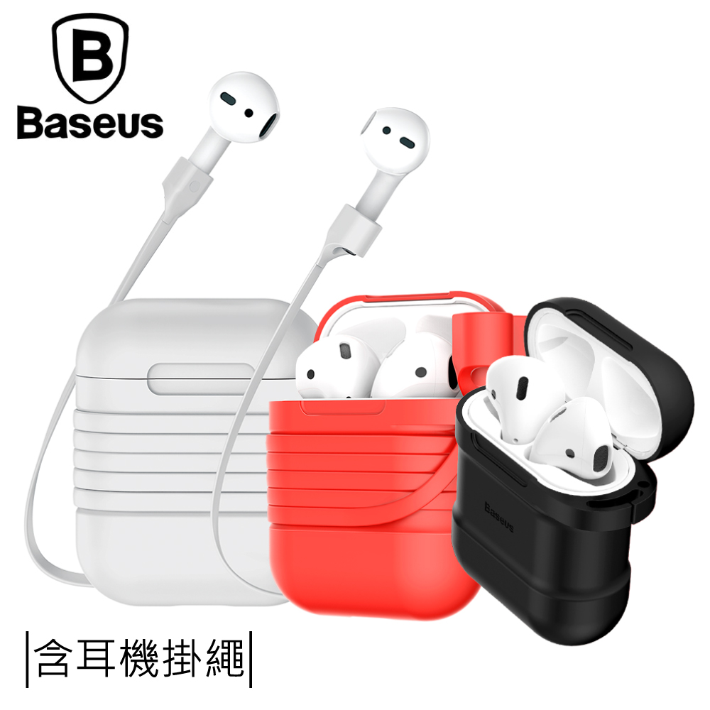 Baseus 倍思 Airpods矽膠保護套裝 (配耳機掛繩) - 黑色