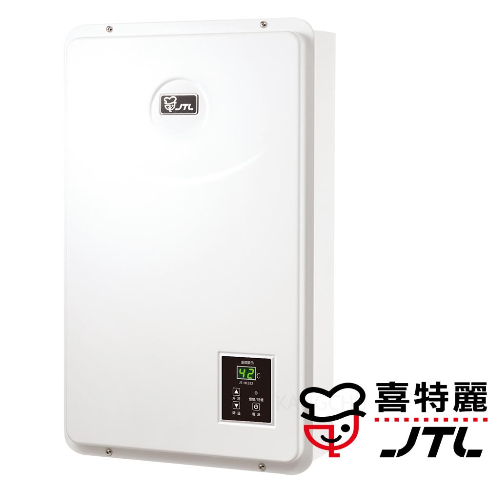喜特麗 數位恆溫13L強制排氣熱水器 JT-H1322(桶裝瓦斯適用)