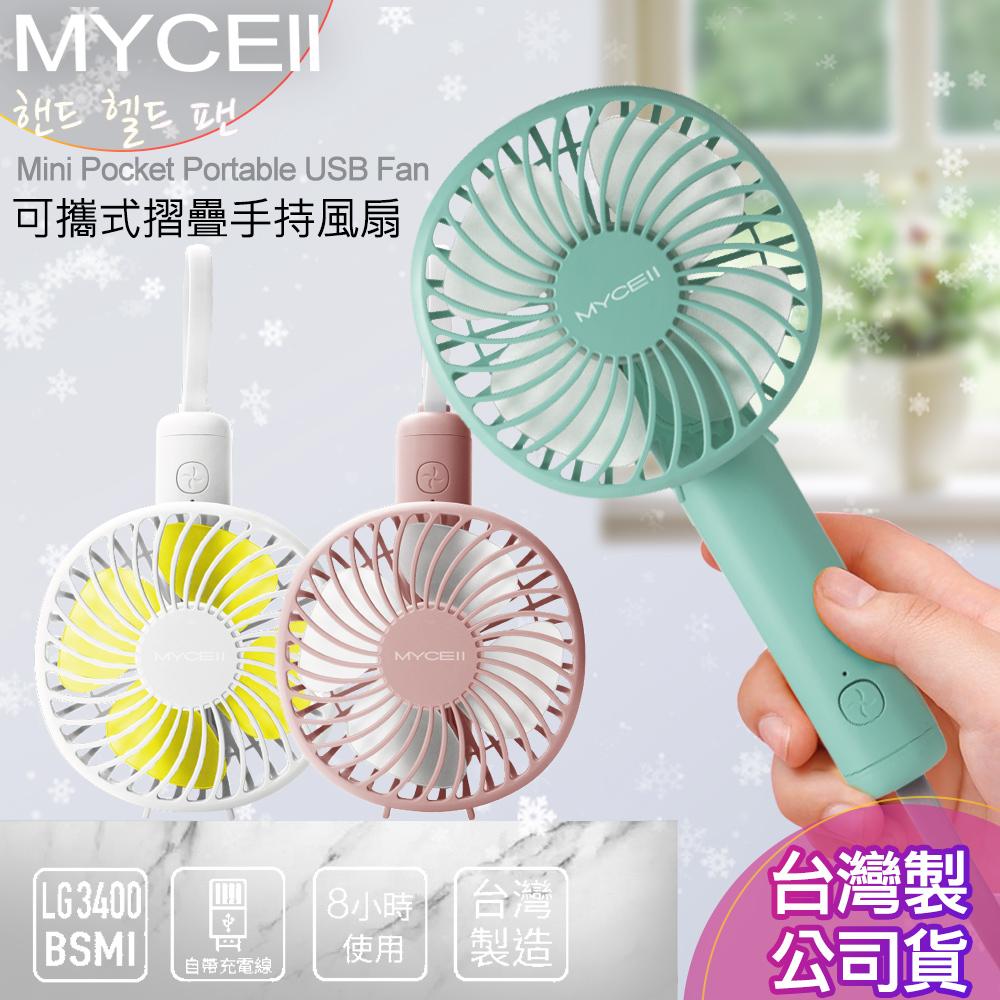 台灣製 MYCELL USB充電式風扇 LG3400mAh迷你小風扇.桌面冷風扇 超大容量 免帶線-白色