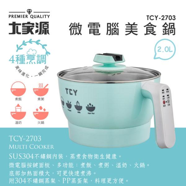 《大家源》 2公升 微電腦304不鏽鋼雙層防燙美食鍋 料理鍋 (TCY-2703)